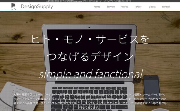 DesignSupplyのブログがリニューアルしました