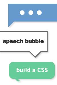 CSSで作る吹き出し風デザイン
