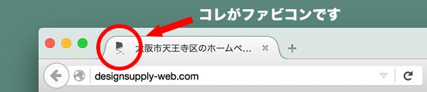 ウェブサイトにファビコンを設定する