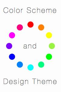 イメージ別の配色についてまとめてみる(1)