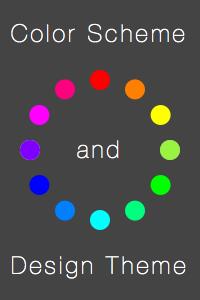 イメージ別の配色についてまとめてみる(2)