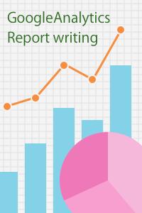 グーグルアナリティクスでサイト運用に役立つ解析レポートを作成