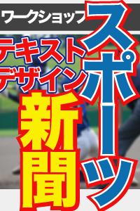 【デザインワークショップ】vol.5 袋文字のテキストをスポーツ新聞風に表現してみる