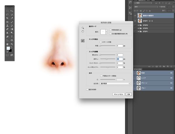 【デザインワークショップ】vol.2 モデル写真のレタッチ(ベースメイク編)