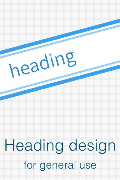 いろいろなウェブサイトで使える汎用的な見出しデザイン集