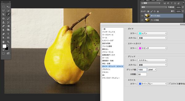 【デザインワークショップ】vol.8 写真をポリゴンデザインに仕上げてみる