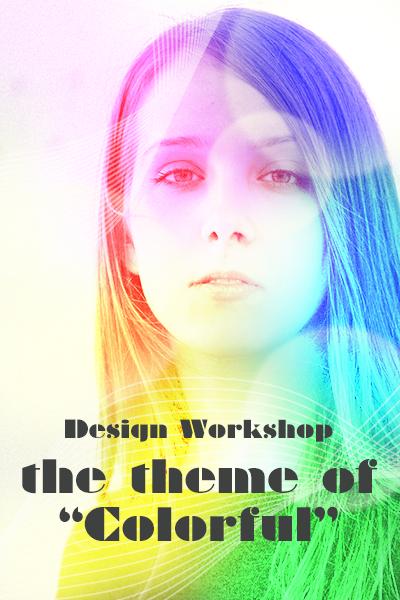 【デザインワークショップ】vol.9 テーマ「カラフル」でデザインワーク