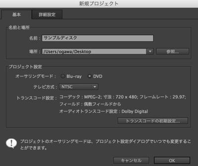 Encoreで動画データをDVD用データに変換する