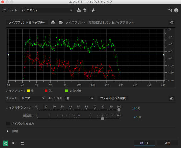 Auditionで動画に使う音声データを編集する