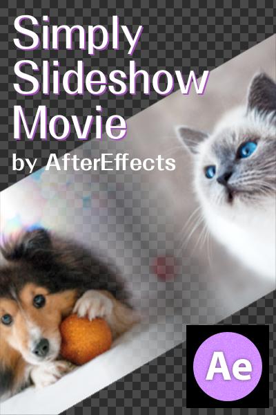 AfterEffectsを使って簡単に素早くスライドショーを作成