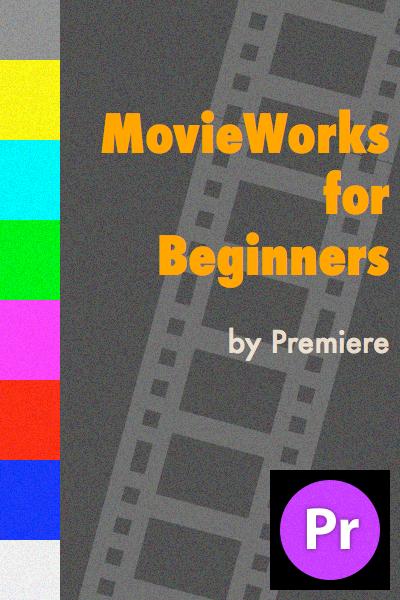 Premiereでショートムービーを繋ぎ合わせた動画の基本制作フローと要点まとめ