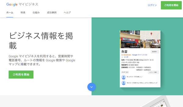グーグルマイビジネスに登録して自社の認知アップ
