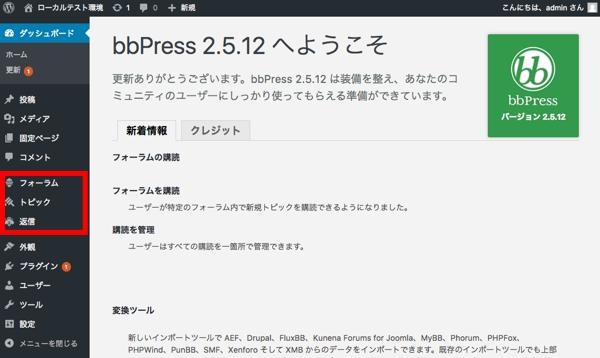 bbPressのカスタマイズでオリジナルテーマの掲示板サイト作成(導入編)