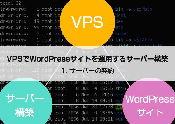 VPSでWordPressサイトを運用するサーバー構築(1)〜サーバーの契約〜