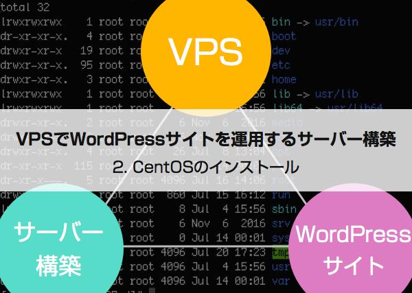 VPSでWordPressサイトを運用するサーバー構築(2)〜CentOSのインストール〜