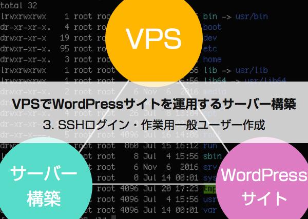 VPSでWordPressサイトを運用するサーバー構築(3)〜SSHログイン・作業用一般ユーザー作成〜