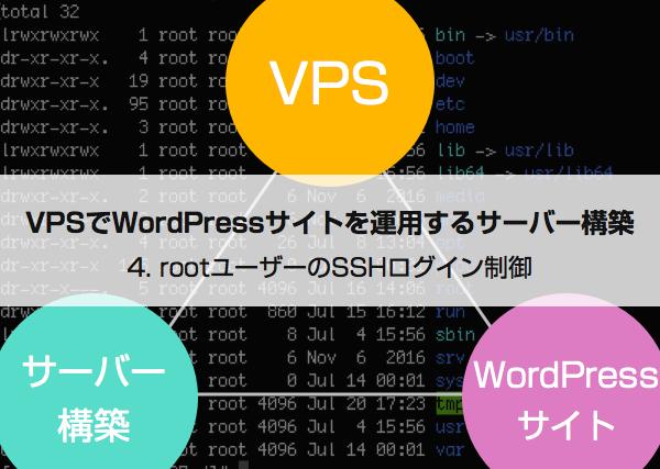 VPSでWordPressサイトを運用するサーバー構築(4)〜rootユーザーのSSHログイン制御〜