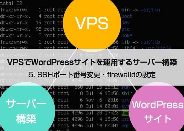 VPSでWordPressサイトを運用するサーバー構築(5)〜SSHポート番号変更・firewalldの設定〜