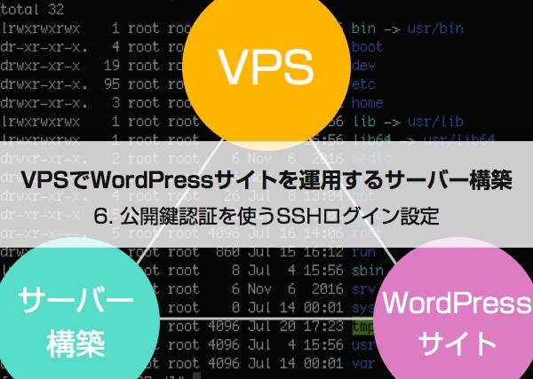 VPSでWordPressサイトを運用するサーバー構築(6)〜公開鍵認証を使うSSHログイン設定〜