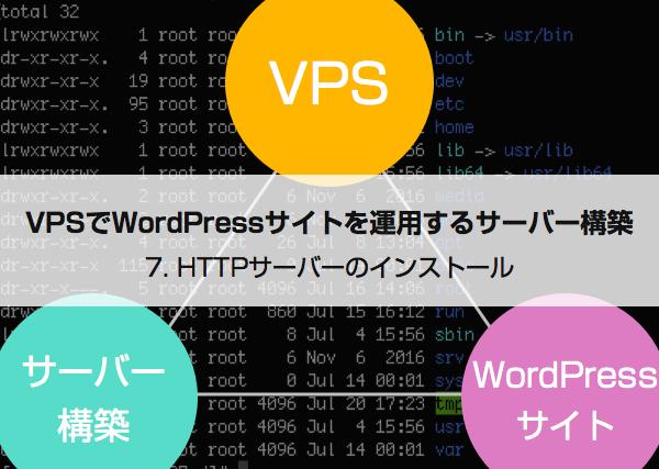 VPSでWordPressサイトを運用するサーバー構築(7)〜HTTPサーバーのインストール〜