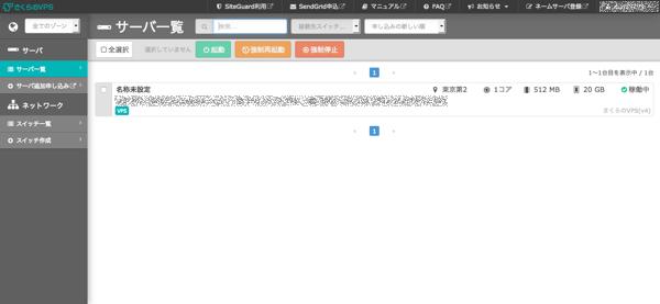 さくらVPSでWordPressサイト制作するためのサーバー構築(1)〜サーバー契約編〜