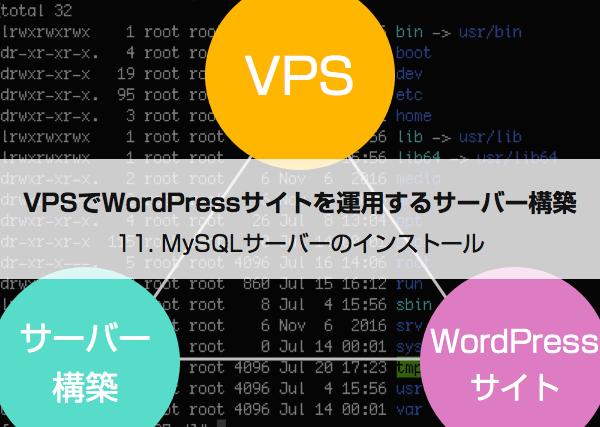 VPSでWordPressサイトを運用するサーバー構築(11)〜MySQLサーバーのインストール〜