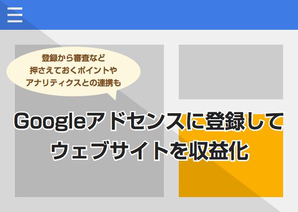 Googleアドセンスに登録してウェブサイトを収益化