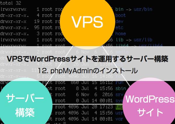 VPSでWordPressサイトを運用するサーバー構築(12)〜phpMyAdminのインストール〜