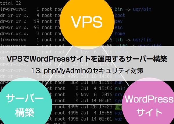VPSでWordPressサイトを運用するサーバー構築(13)〜phpMyAdminのセキュリティ対策〜