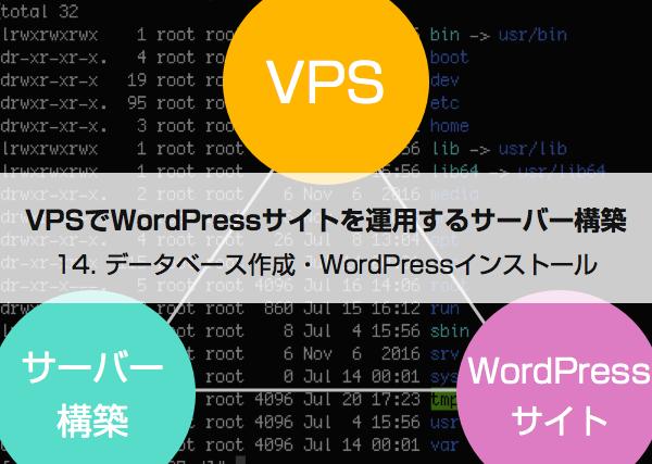 VPSでWordPressサイトを運用するサーバー構築(14)〜データベース作成・WordPressインストール〜