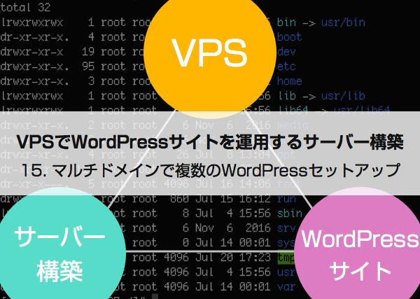 VPSでWordPressサイトを運用するサーバー構築(15)〜マルチドメインで複数のWordPressセットアップ〜