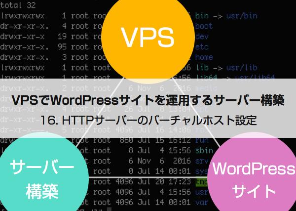 VPSでWordPressサイトを運用するサーバー構築(16)〜HTTPサーバーのバーチャルホスト設定〜