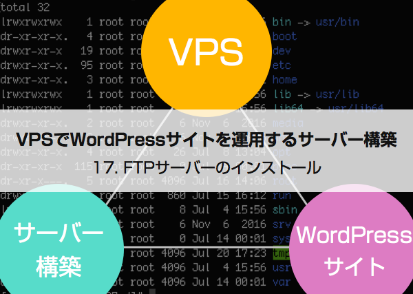 VPSでWordPressサイトを運用するサーバー構築(17)〜FTPサーバーのインストール〜
