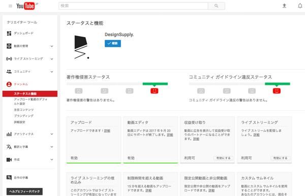 YouTubeの収益プログラムで動画コンテンツをマネタイズする