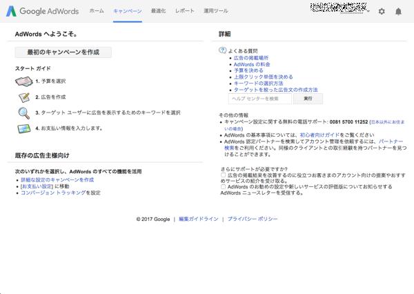 Googleアドワーズのアカウント作成から広告出稿までの流れ