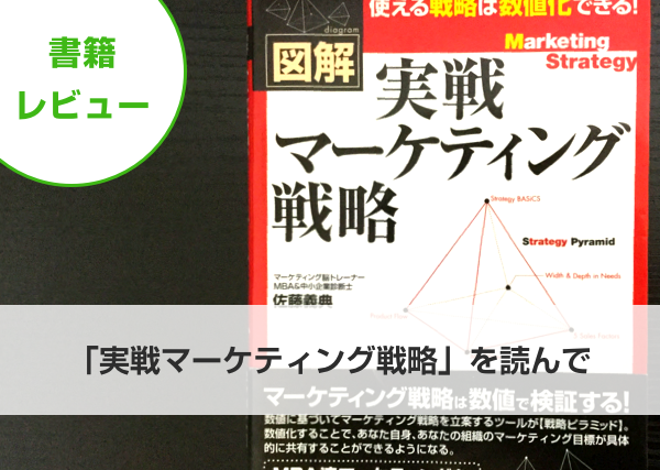 【レビュー】『実戦マーケティング戦略』を読んでみました