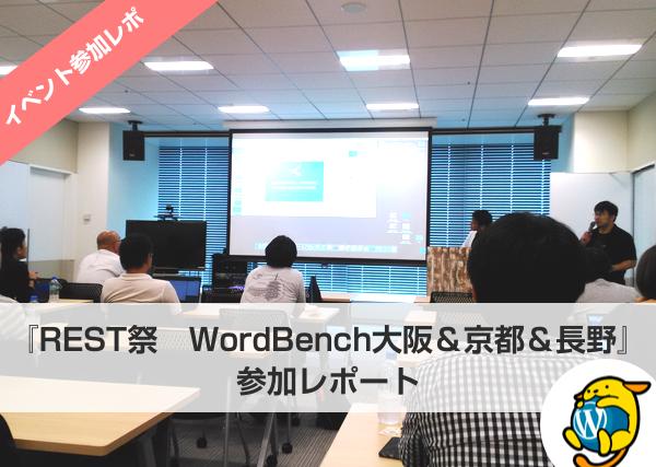 【レポート】『REST祭 WordBench大阪&京都&長野』参加してきました