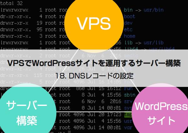 VPSでWordPressサイトを運用するサーバー構築(18)〜DNSレコードの設定〜