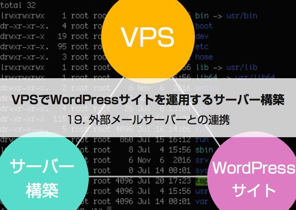 VPSでWordPressサイトを運用するサーバー構築(19)〜外部メールサーバーとの連携〜