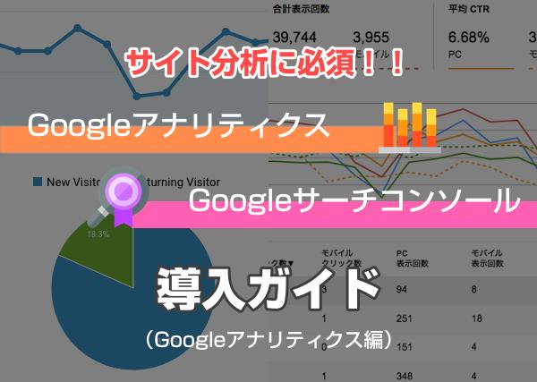 サイト分析に必須!GoogleアナリティクスとGoogleサーチコンソールの導入ガイド(Googleアナリティクス編)