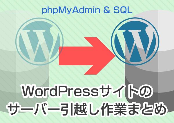 サーバー移転時に行うWordPressサイトのデータ引っ越し作業