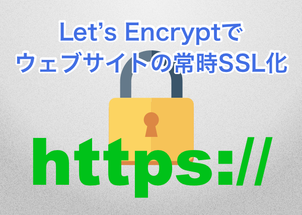 無料SSL証明書のLet's EncryptでVPSサーバーの常時SSL化