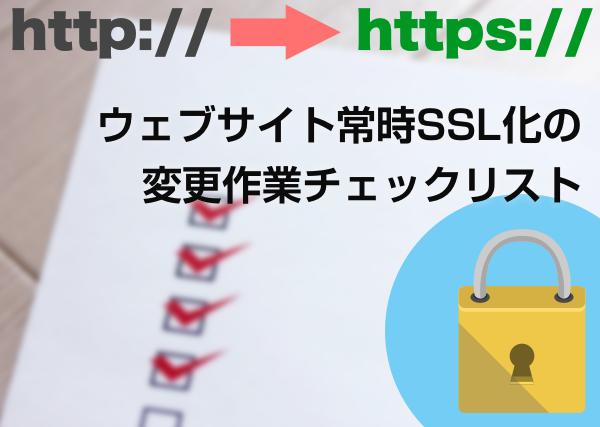 ウェブサイトの常時SSL化した後に行う変更作業チェックリスト