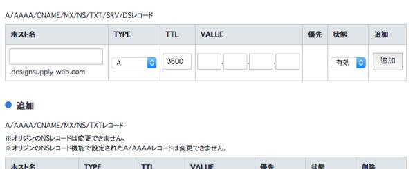 VPSでWordPressサイトを運用するサーバー構築(18)〜DNSのレコード設定〜