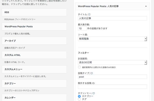 プラグイン【WordPress Popular Posts】をカスタマイズしていろんな情報を表示させる