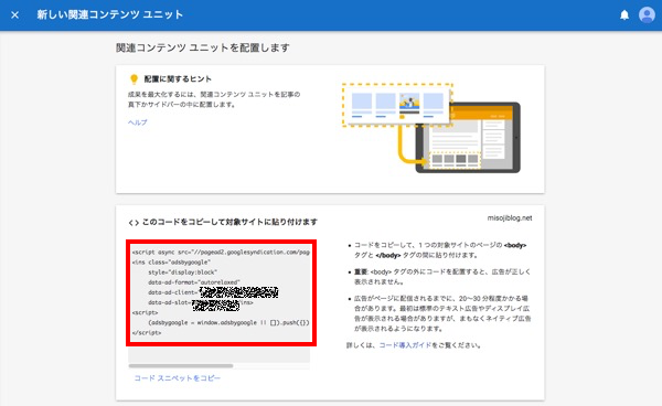 Googleアドセンスの関連コンテンツ表示機能を使ってサイト内のページビューを増やす