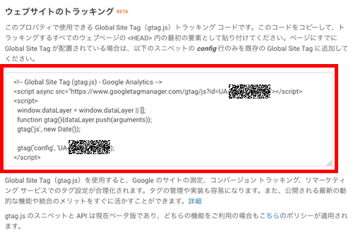 サイト分析に必須!GoogleアナリティクスとGoogleサーチコンソールの導入マニュアル(Googleアナリティクス編)