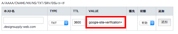 サイト分析に必須!GoogleアナリティクスとGoogleサーチコンソールの導入ガイド(Googleサーチコンソール編)