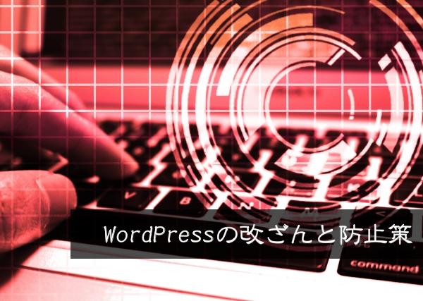 WordPressの改ざんにあった話と防止策について