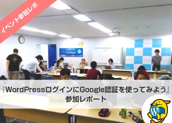 【レポート】WordBench大阪『WordPressログインにGoogle認証を使ってみよう』参加してきました